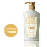 乳油木果油乳液 250ml
